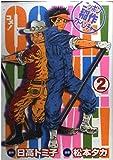 Come! 2 (ヤングマガジンコミックス)