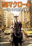 警部マクロード Vol.36「ミス・アメリカ殺人事件」[DVD]