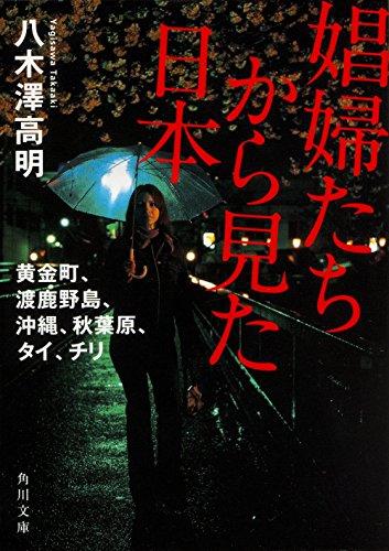 娼婦たちから見た日本  黄金町、渡鹿野島、沖縄、秋葉原、タイ、チリ (角川文庫)の詳細を見る