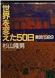 世界を変えた50日 (講談社文庫)