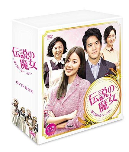 伝説の魔女~愛を届けるベーカリー コンプリートスリムBOX [DVD]の詳細を見る