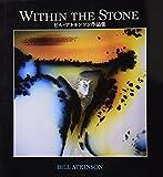 WITHIN THE STONE—ビル・アトキンソン作品集
