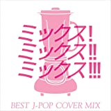 MIX! MIX! MIX! -BEST J POP COVER MIX-