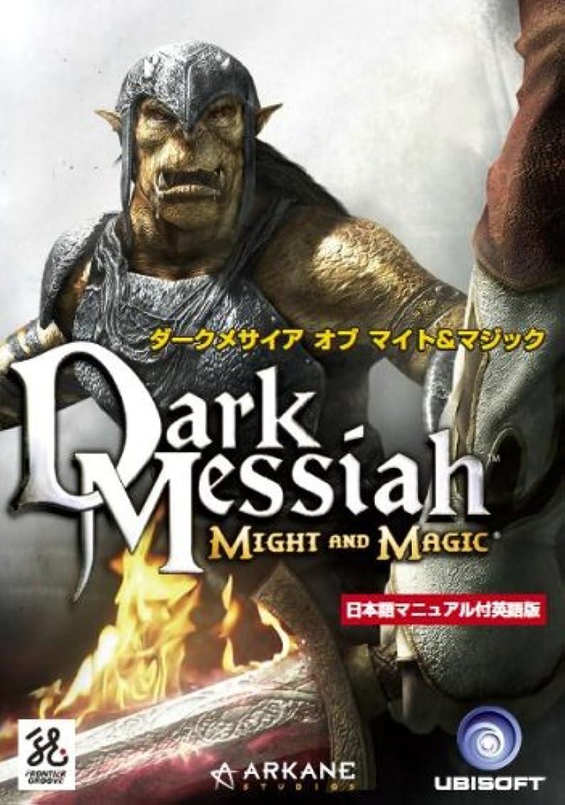 対排気近傍Dark Messiah of Might and Magic 日本語マニュアル付英語版
