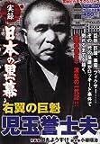 実録日本の黒幕右翼の巨魁児玉誉士夫 (バンブー・コミックス)