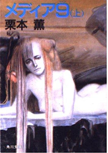 メディア9(ナイン)〈上〉 (角川文庫)の詳細を見る