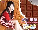 高田里穂 オフィシャルカードコレクション カラフル BOX 特典 プロモーションカード(全6種類の中からランダムで1枚)付き