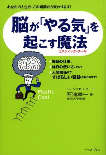 脳が「やる気」を起こす魔法(ミスティック・クール)