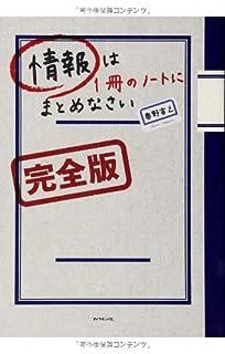 情報は1冊のノートにまとめなさい[完全版]