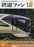 鉄道ファン 2017年 12 月号 [雑誌]
