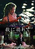 数に溺れて《無修正HDリマスター版》[DVD]