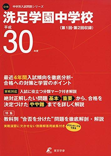 洗足学園中学校 H30年度用 過去4年分収録 (中学別入試問題シリーズO18)