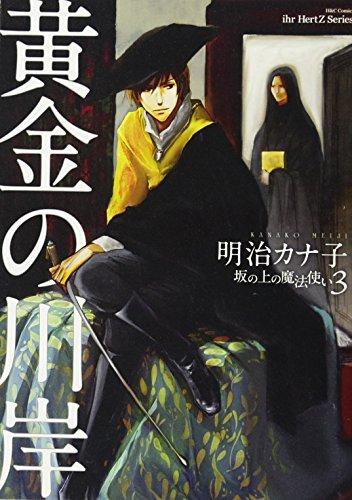 黄金の川岸—坂の上の魔法使い3 (H&C Comics  ihr HertZシリーズ 132)