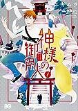 神様の御用人 / ユキムラ のシリーズ情報を見る