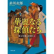 第九号棟の仲間たち1 華麗なる探偵たち 〈新装版〉 (徳間文庫)