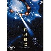 竹取物語 [東宝DVD名作セレクション]