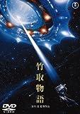 竹取物語〈東宝DVD名作セレクション〉[DVD]