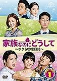 家族なのにどうして~ボクらの恋日記~ DVD SET1