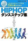 これからチャレンジする超初心者のためのHIPHOPダンスステップ集—図解&DVDでわかる (Let's HIPHOP!リズムダンス教室)