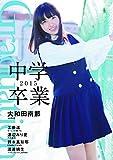 Graduation-中学卒業-2015 (TOKYO NEWS MOOK 473号)