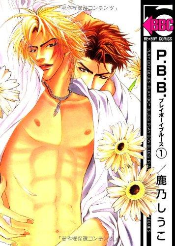 P.B.B. 1 (新装版) (ビーボーイコミックス)の詳細を見る