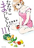 ななこまっしぐら! (11) (バンブーコミックス 4コマセレクション)