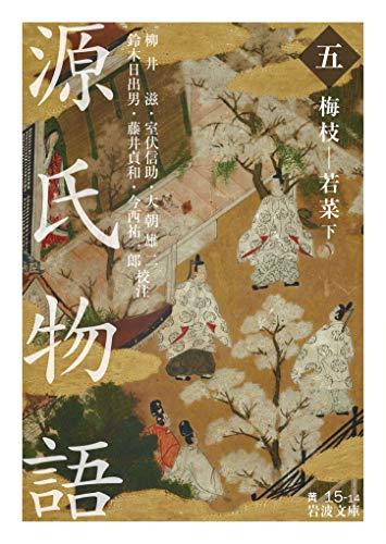 源氏物語 (五): 梅枝-若菜 下 (岩波文庫)