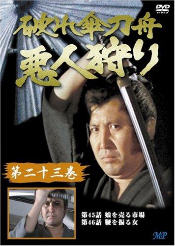 破れ傘刀舟 悪人狩り 23 [DVD]