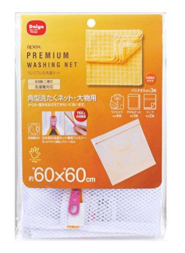 ダイヤ apex角型洗たくネット・大物用