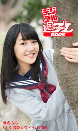 <デジタル週プレBOOK>椎名もも「えくぼのカワイイ16歳」 週プレ PHOTO BOOK