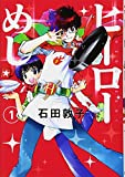 ヒーローめし / 石田 敦子 のシリーズ情報を見る