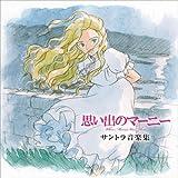 Amazon.co.jp思い出のマーニー サントラ音楽集