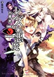 レンズと悪魔 VIII 魔神変光 (角川スニーカー文庫 179-14)