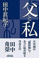 田中 眞紀子 (著)(5)新品: ¥ 1,728ポイント:52pt (3%)13点の新品/中古品を見る:¥ 1,728より