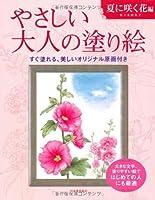 やさしい大人の塗り絵 夏に咲く花編