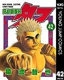 高校鉄拳伝タフ 42 (ヤングジャンプコミックスDIGITAL)