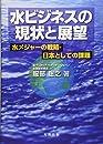 水ビジネスの現状と展望 水メジャーの戦略・日本としての課題