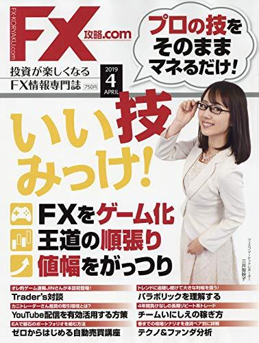 月刊FX攻略.COM(ドットコム) 2019年 04 月号 [雑誌]
