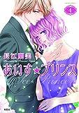あいす☆プリンス : 4 (ジュールコミックス)