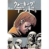 ウォーキング・デッド 6 悲しき生活【デジタル版】 (ヴィレッジブックス)