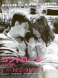 コントロール[レンタル落ち][DVD]