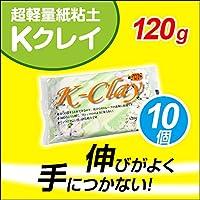 粘土 Kクレイ 120g 10個セット
