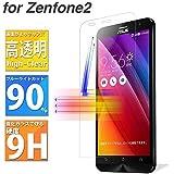 ZenFone 2 ブルーライト 90% カット ガラスフィルム 5.5インチ ZE551ML / ZE550ML ASUS 液晶保護 国産 強化ガラス ラウンドエッジ加工 MS factory 90日 保証 FD-ZF2-BLUEGLS-90
