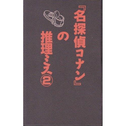 「名探偵コナン」の推理ミス〈2〉
