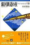 銀河鉄道の夜 (21世紀版・少年少女日本文学館8) 画像