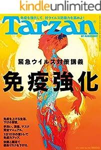 Tarzan(ターザン) 2020年6月11日号 No.788 [緊急ウイルス対策講義 免疫強化] [雑誌]