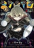 世界征服はまた明日(2) (電撃コミックスNEXT)