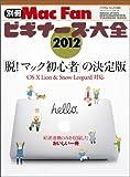 別冊Mac Fan ビギナーズ大全 2012 ~「脱!マック初心者」の決定版~ (マイナビムック) (マイナビムック 別冊Mac Fan VOL. 10)