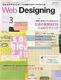 Web Designing ( ウェブデザイニング ) 2010年 03月号 [雑誌]