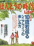 PHP ほんとうの時代 Life+ライフプラス 2012年 09月号 [雑誌]